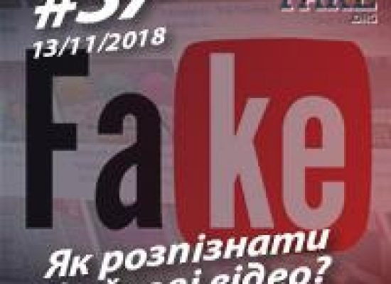 Як розпізнати фейкові відео? – StopFake.org