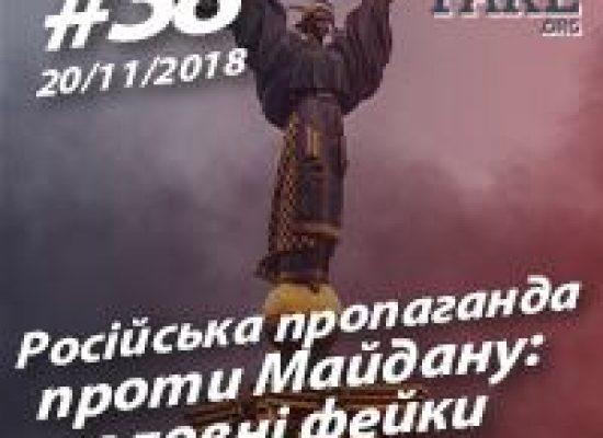 Російська пропаганда проти Майдану: головні фейки – StopFake.org