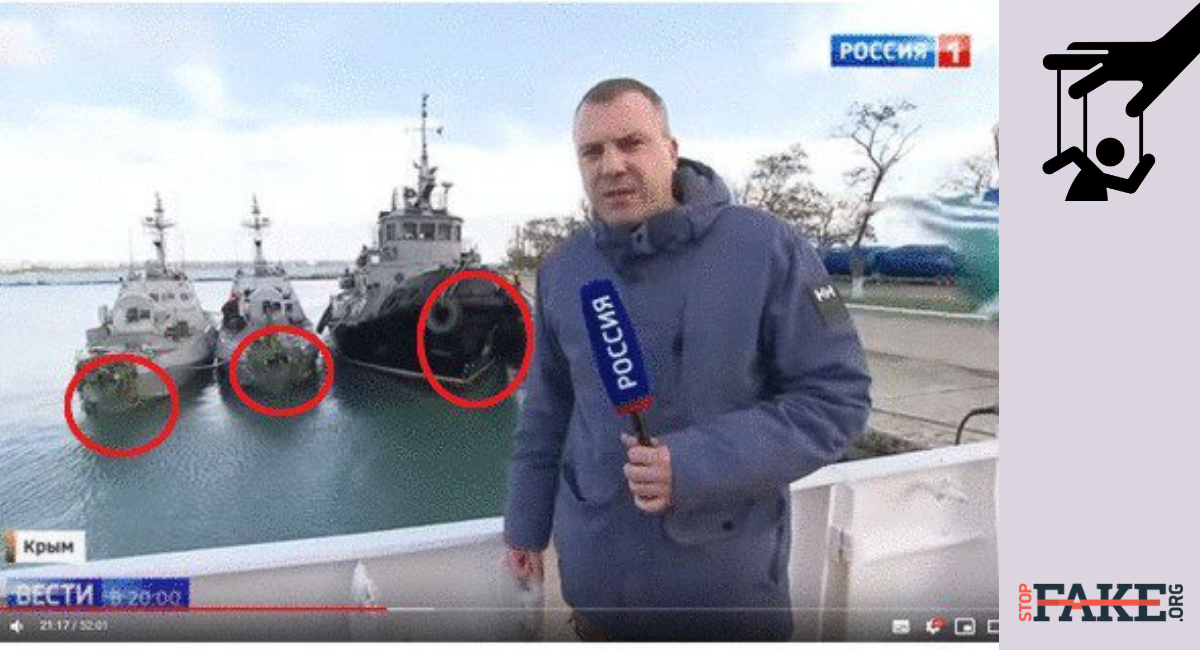 Нападение России на украинские корабли: фейки и манипуляции