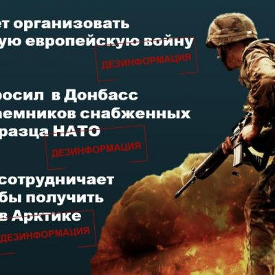 ТОП-3 способа распространения дезинформации о военных учениях