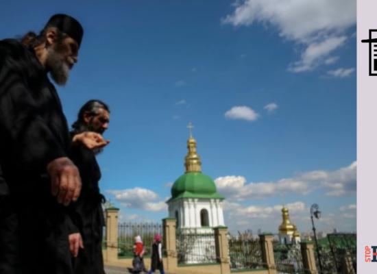 Фейк: Киевската патриаршия се превръща в християнски ИДИЛ