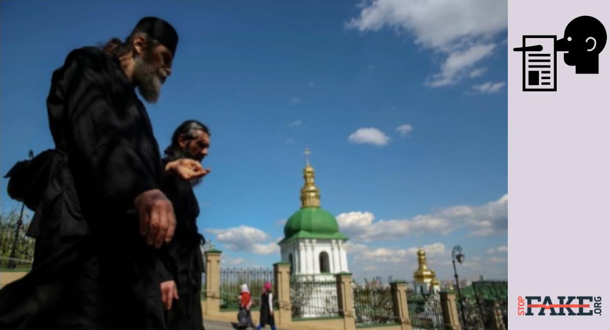 Фейк: Киевский патриархат становится христианским ИГИЛом