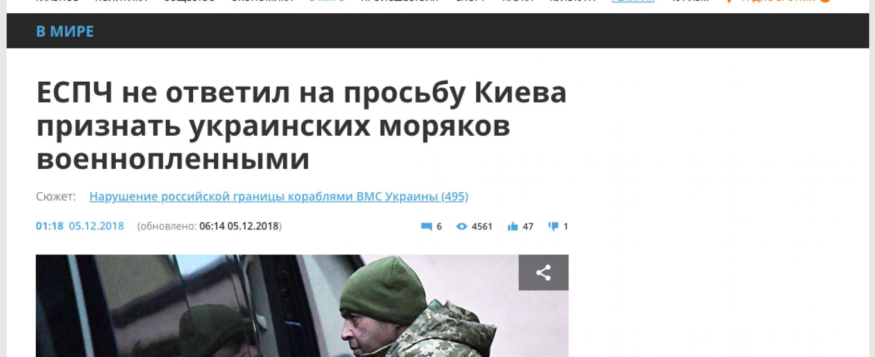 Falso: El TEDH no reconoce a los marineros ucranianos cautivos como prisioneros de guerra