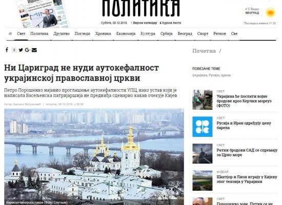 Lažna vest: Carigrad ne nudi autokefalnost ukrajinskoj pravoslavnoj crkvi