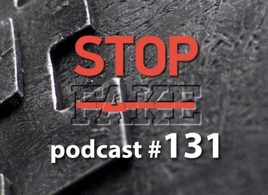 StopFake podcast #131