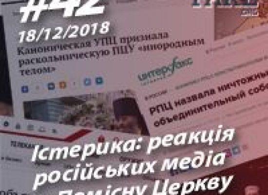 Істерика: реакція російських медіа на Помісну Церкву – StopFake.org