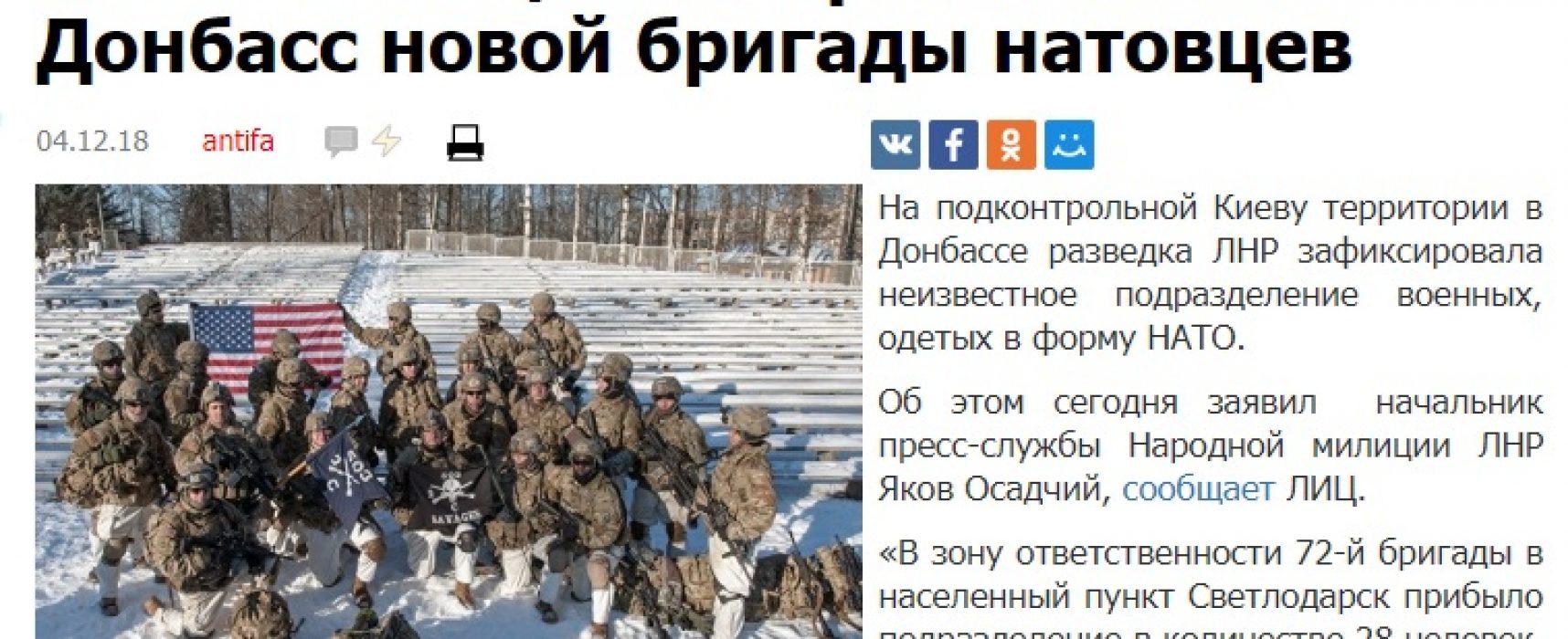 Фейк: Нова бригада бійців НАТО прибула на Донбас
