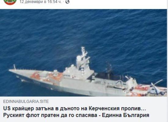 Фейк: US крайцер затъна в дъното на Керченския пролив