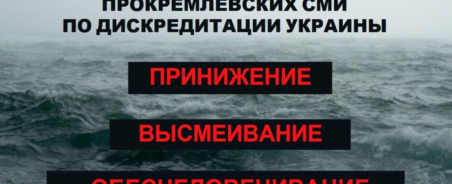 Дезинформация, направленная на дискредитацию Украины