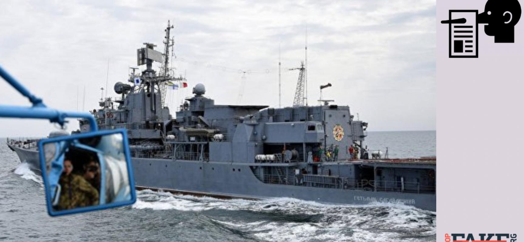 Фейк: Украина будет задерживать в Черном море все суда РФ и стрелять на поражение