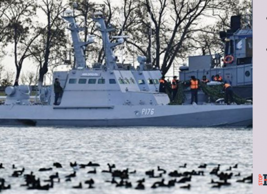 Fake: EU Refuses to Punish Russia for Seizure of Ukrainian Ships in Kerch Strait