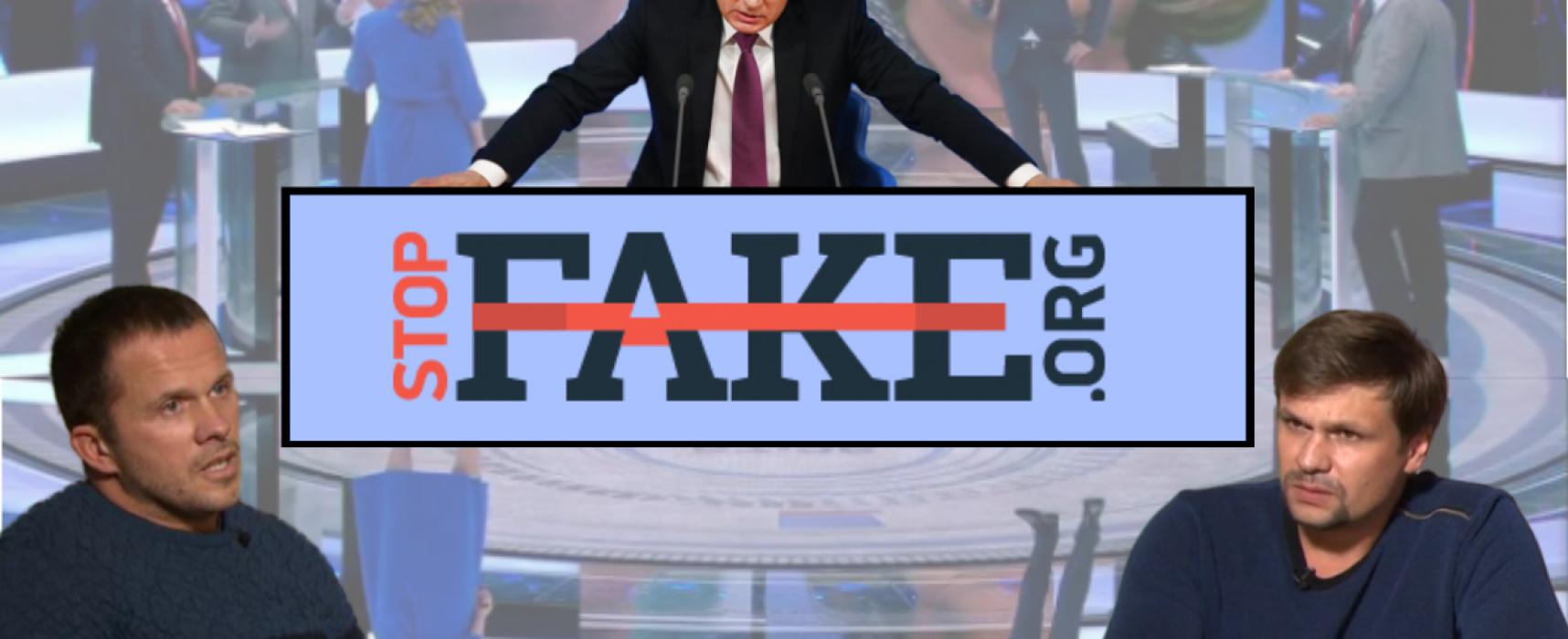 Топ-10 фейков, которые развенчал StopFake в 2018 году