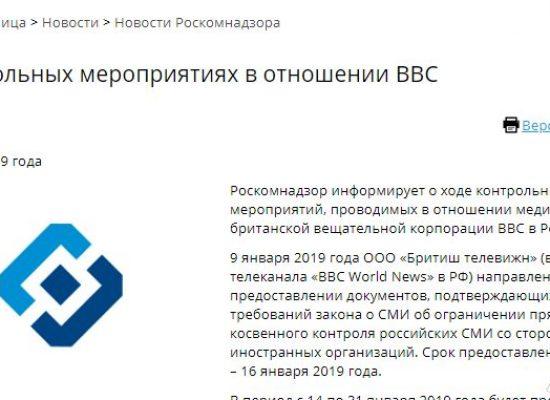 Роскомнадзор обвинил «Би-би-си» в транслировании «установок международных террористических организаций»