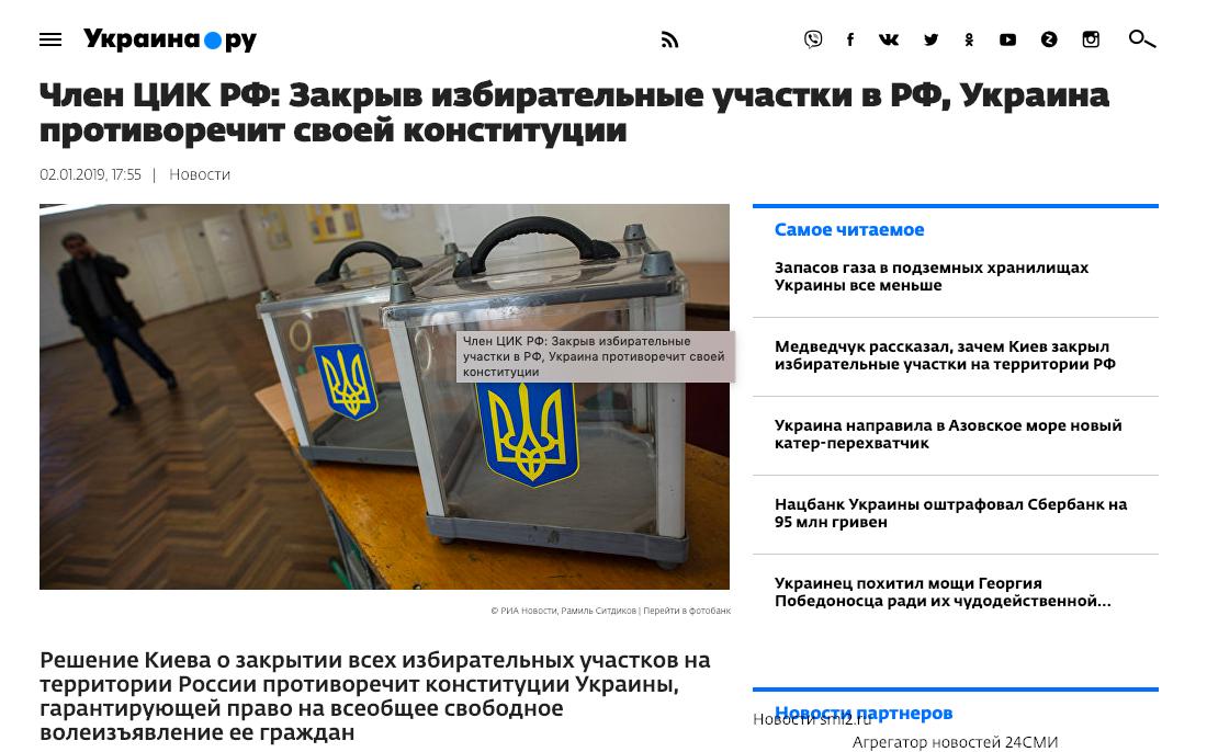 Fake: Ukrainian Presidential Elections Will be Illegitimate