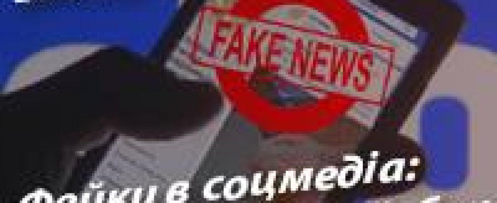 Фейки в соцмедіа: як бореться Фейсбук і активісти – StopFake.org