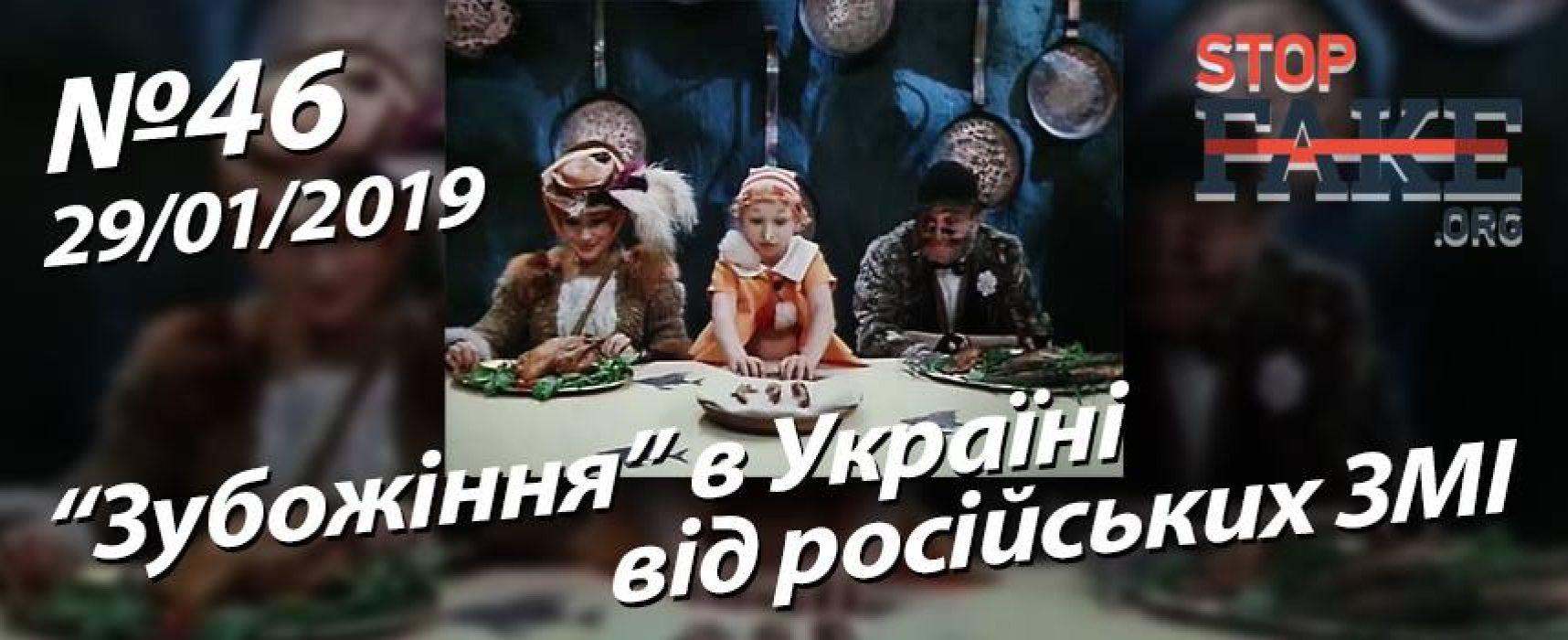 """""""Зубожіння"""" в Україні від російських ЗМІ – StopFake.org"""