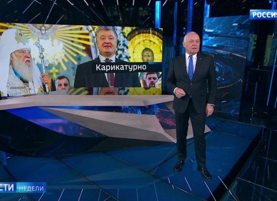 Фейк «Вестей недели»: Вселенский патриарх требует от Украины денежную компенсацию за невозможность передать крымские монастыри