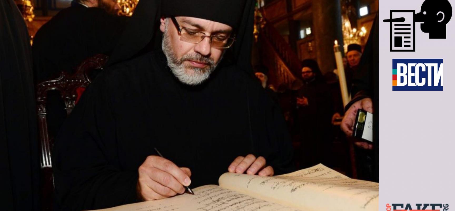 Fake: La maggioranza del mondo ortodosso non riconosce la Chiesa ortodossa dell'Ucraina