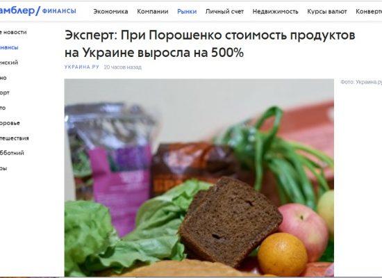 Fake : i prezzi del cibo aumentano del 500% sotto la presidenza di Poroshenko