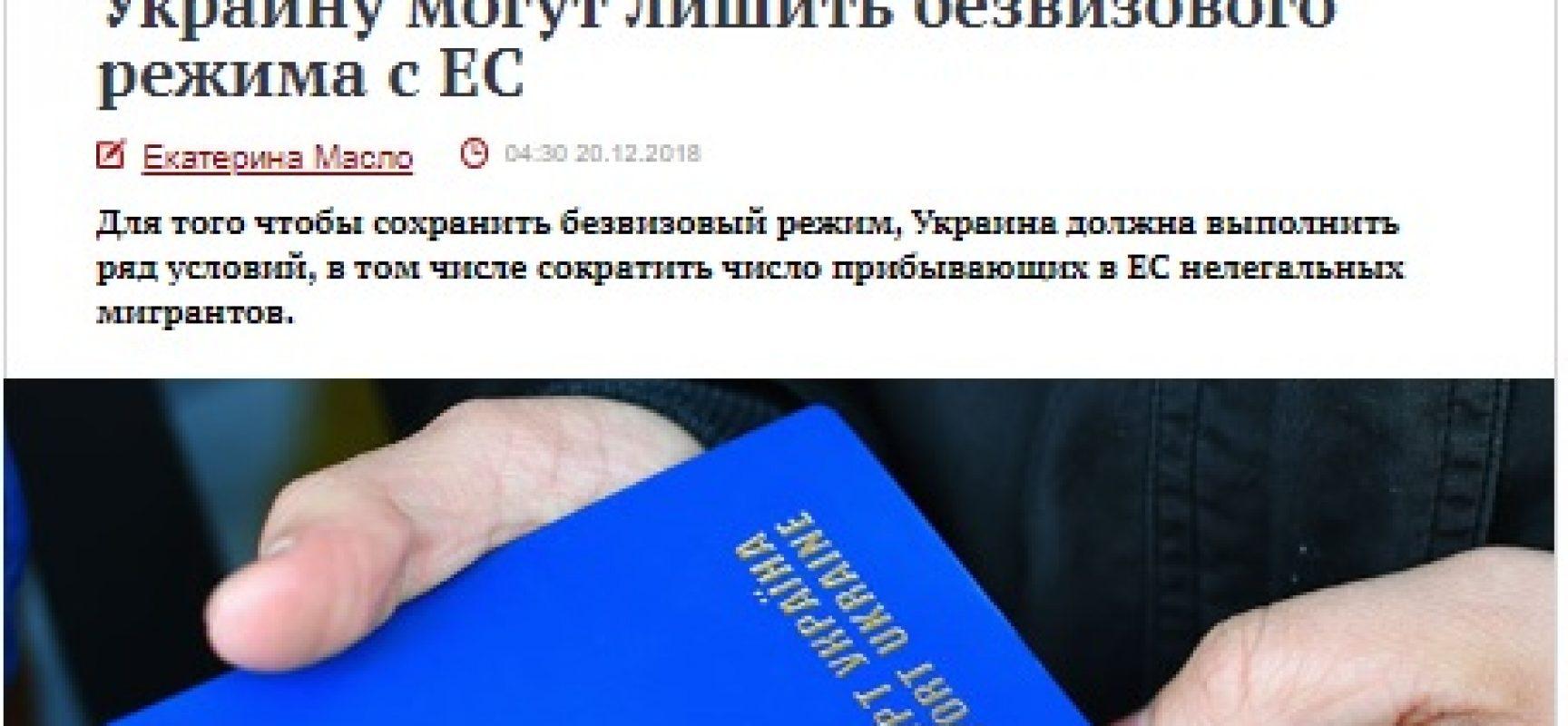 Fake: l'Ucraina probabilmente sarà privata del regime senza visti con l'UE
