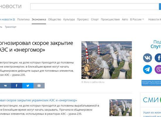 Fake: Kyiv sarà costretta ad abbandonare le centrali nucleari a causa della carenza di uranio