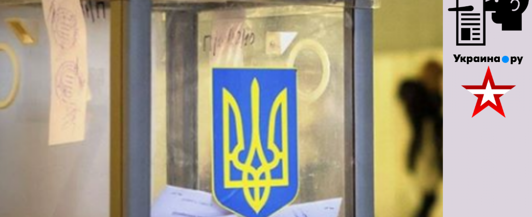 Fake: Ukrainian Presidential Elections Will be Illegitimate