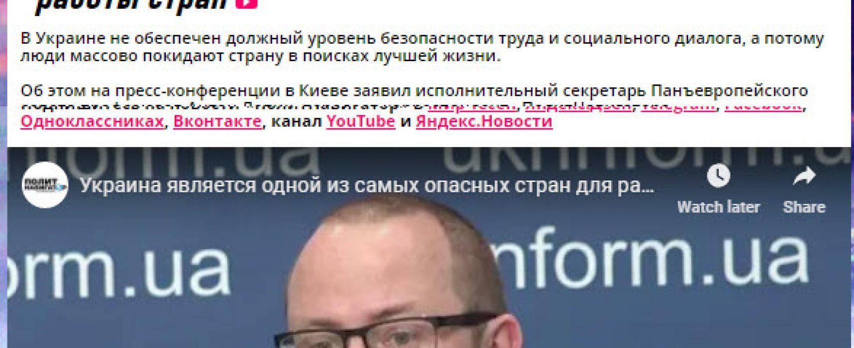 Фейк: Украину признали одной из самых опасных стран для работы