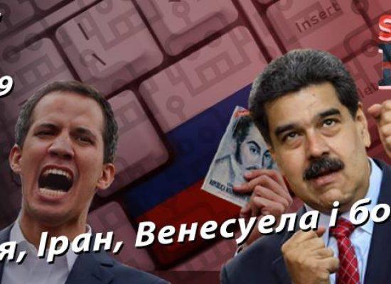 Росія, Іран, Венесуела і боти – StopFake.org