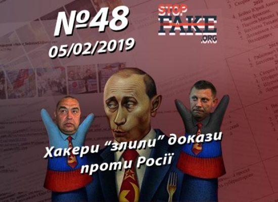 """Хакеры """"злили"""" докази проти Росії – StopFake.org"""