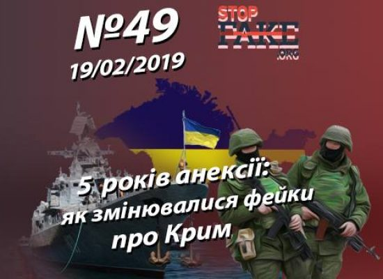 5 років анексії: як змінювалися фейки про Крим – StopFake.orgс