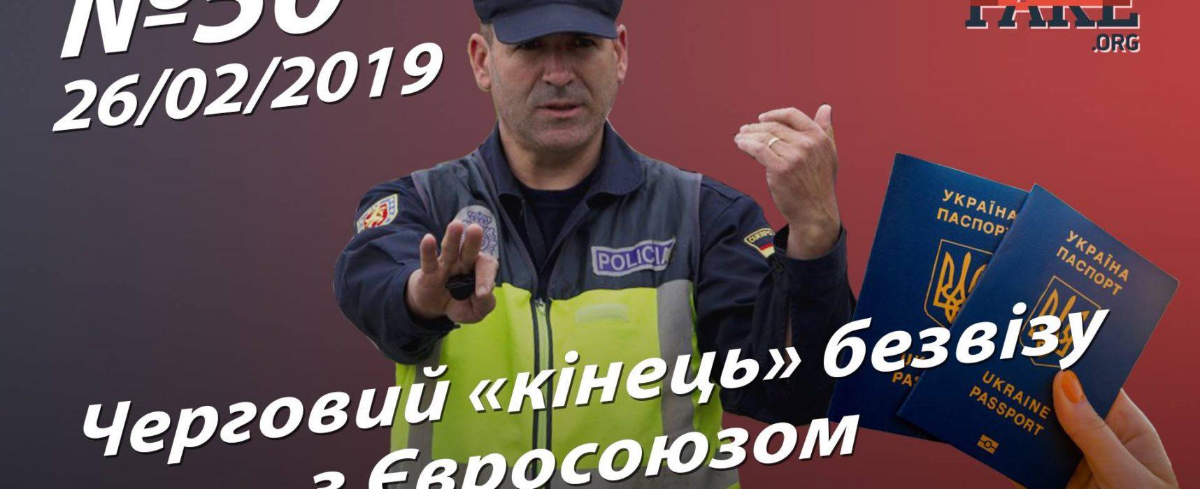 Черговий «кінець» безвізу з Євросоюзом – StopFake.org