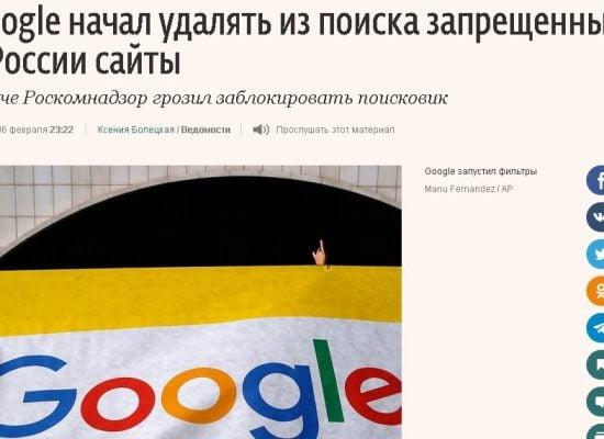 Фейк Роскомнадзора: Google удаляет из поиска 70% сайтов, запрещенных в России
