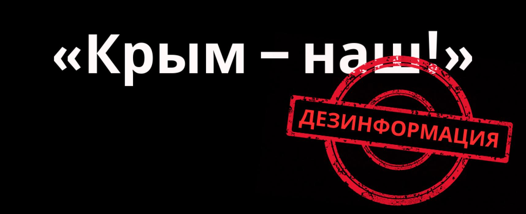 Крим: питання не закрито