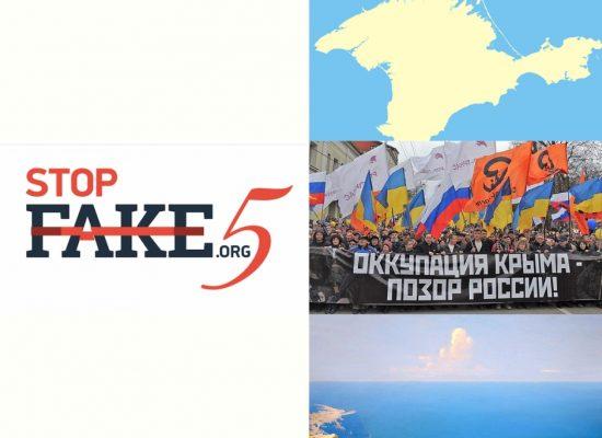 Крым: эволюция фейков российской пропаганды за пять лет аннексии