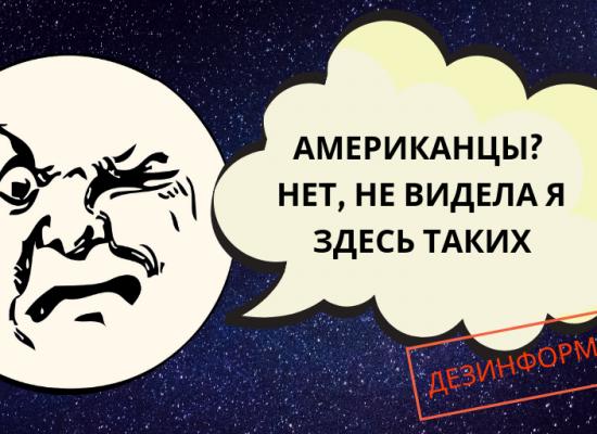 Лунный заговор в закулисье российской политики