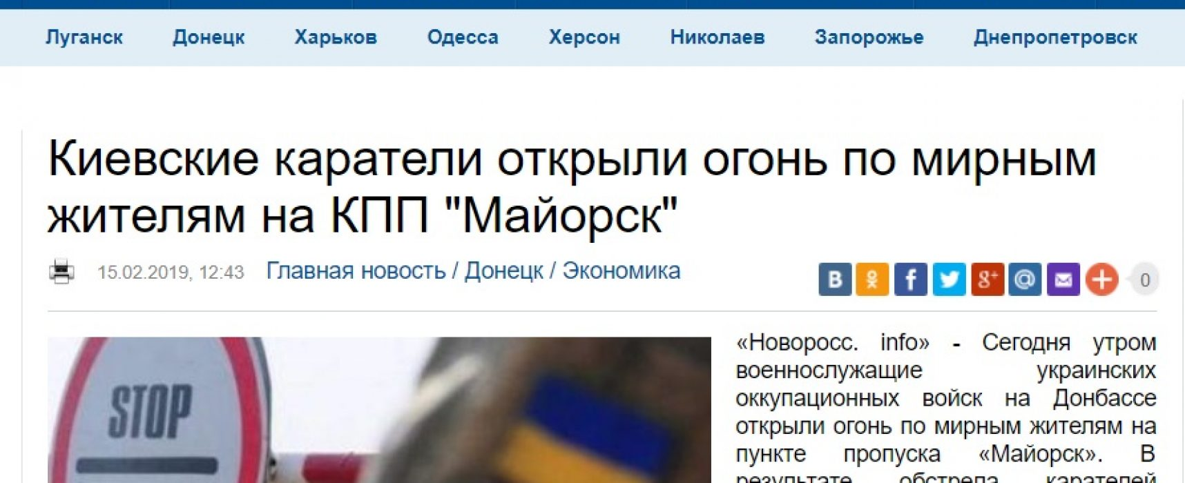 Fake: i militari ucraini sparano a un Checkpoint in Donbas