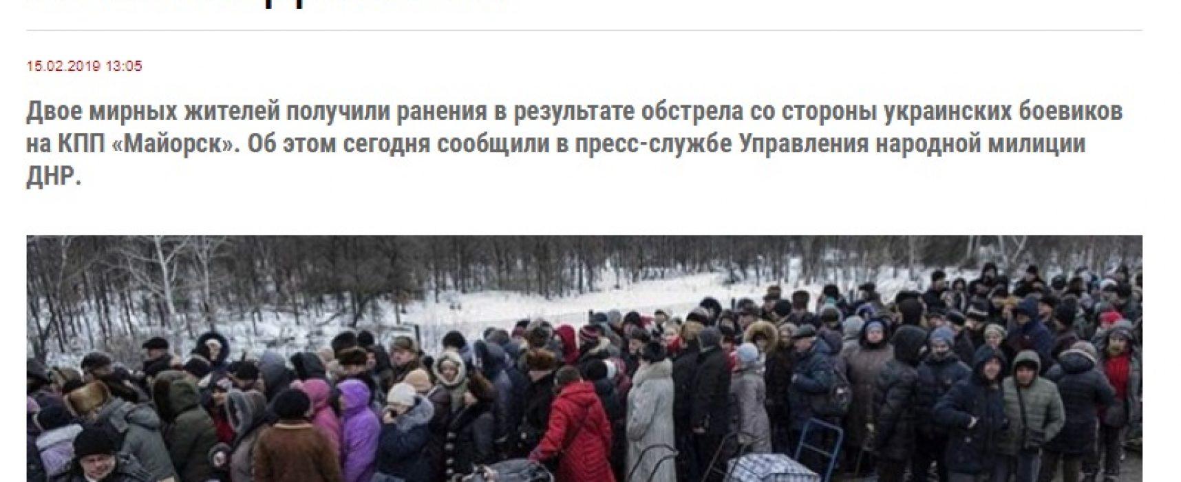 Фейк: Украинские военные расстреляли очередь на пропускном пункте на Донбассе