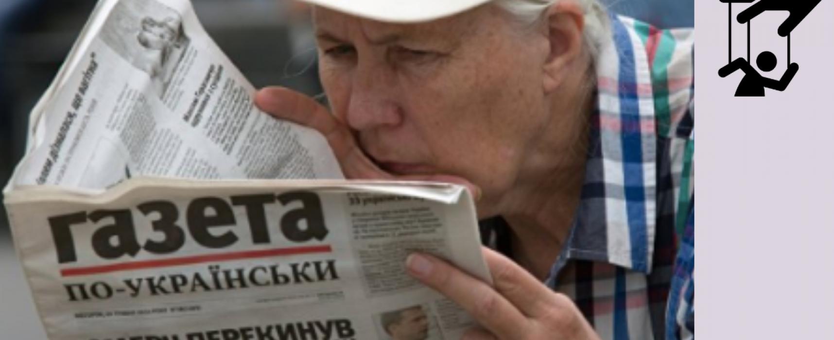 """Manipulation: L' """"ukrainisation"""" de la presse mènera à un échec de l'industrie"""