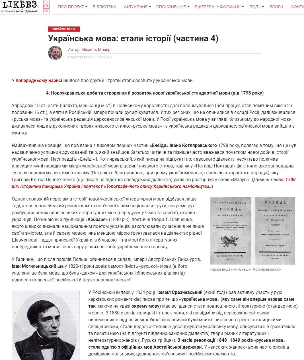 Screenshot likbez.org.ua