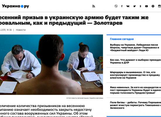 Фейк: Весенний призыв в Украине снова окажется провальным