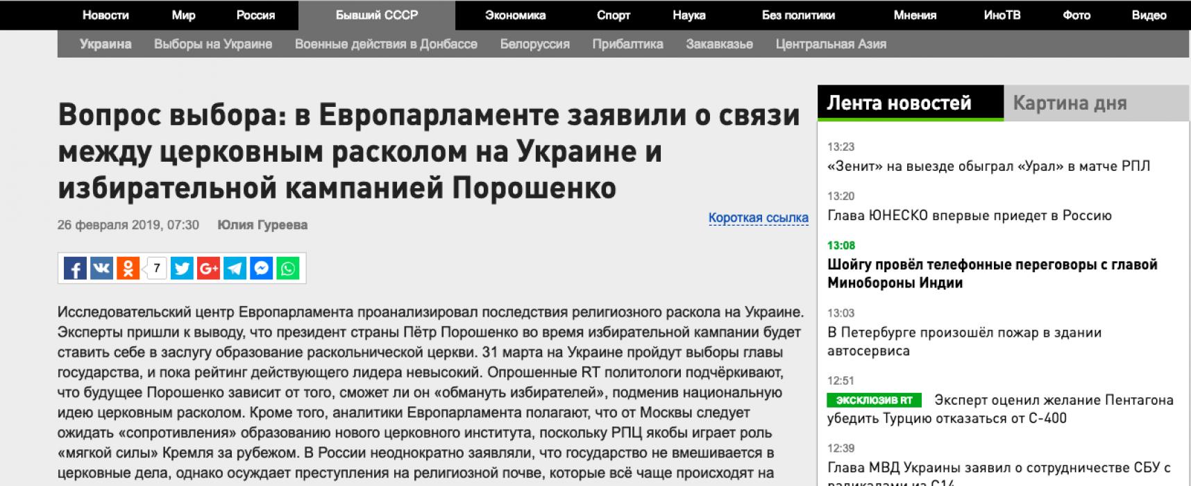 Fake: il Parlamento europeo accusa Poroshenko di utilizzare lo scisma della Chiesa per vincere le elezioni