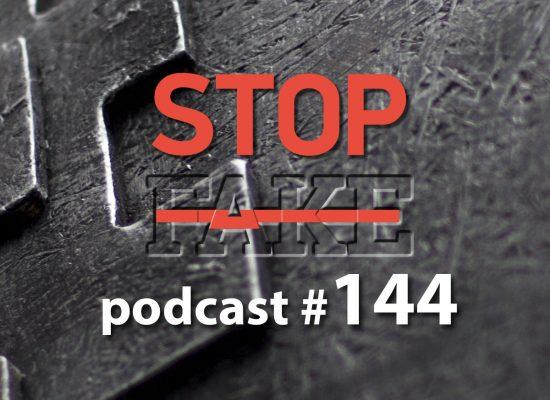 StopFake podcast #144