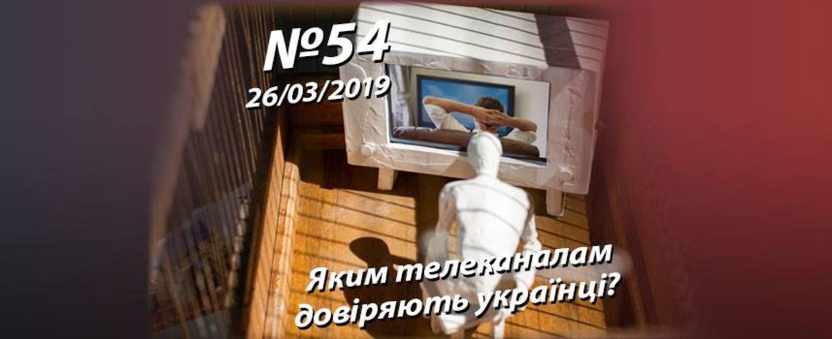 Яким телеканалам довіряють українці? – StopFake.org
