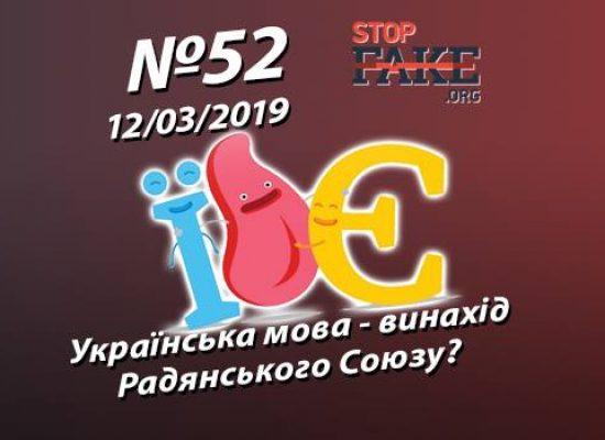 Українська мова – винахід Радянського Союзу? – StopFake.org
