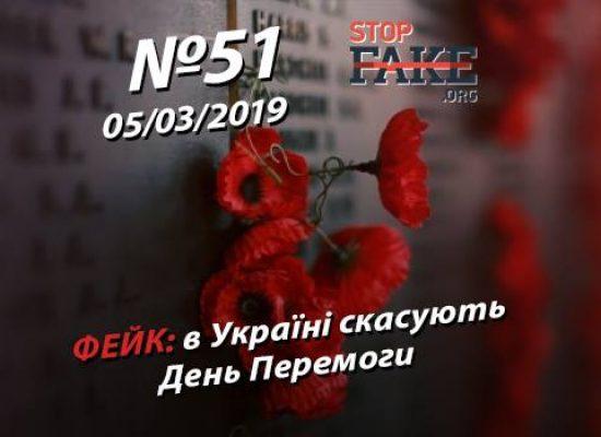 Фейк: в Україні скасують День Перемоги – StopFake.org