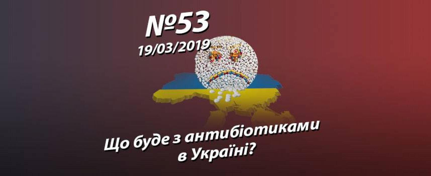 Що буде з антибіотиками в Україні? – StopFake.org
