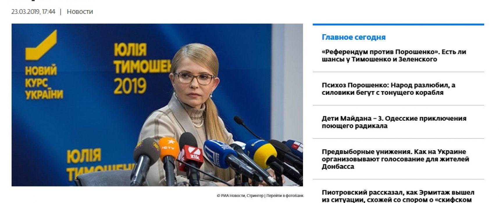 Fake: UE e USA hanno aperto un procedimento penale contro Poroshenko