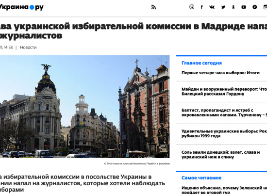 Manipulación: El jefe de la Comisión Electoral Ucraniana en Madrid atacó a periodistas