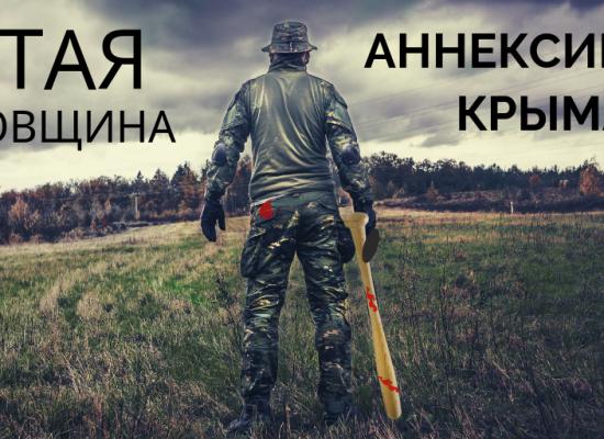 Деревянная годовщина аннексии Крыма