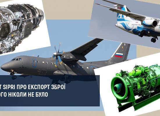 Украйна не продава оръжие на РФ, или как да четем данните на SIPRI*